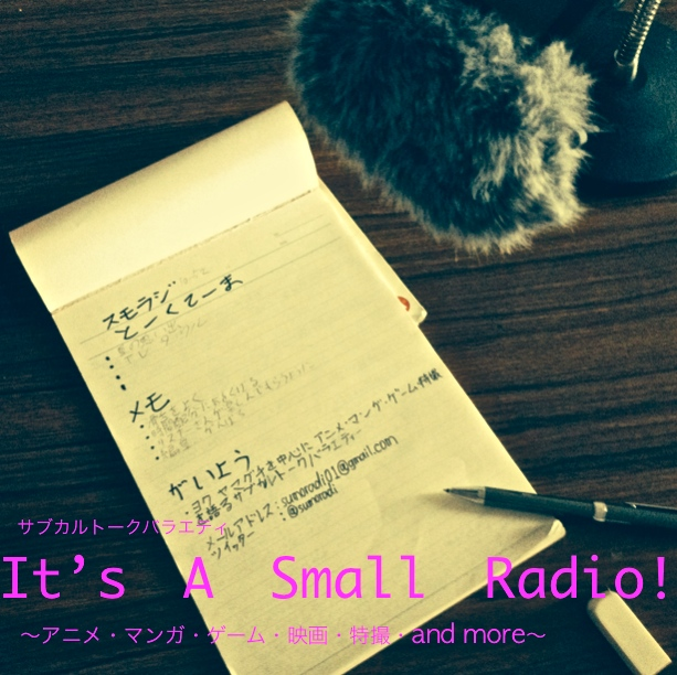 It's A Small Radio!